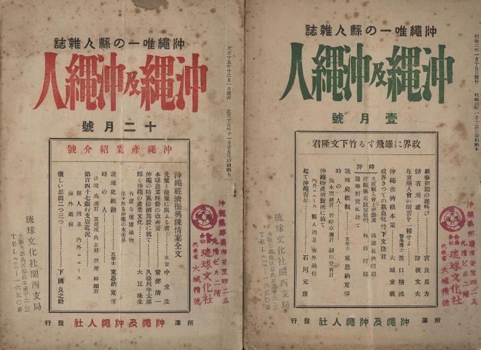 琉文21 » 1926年5月ー大冝味朝徳...
