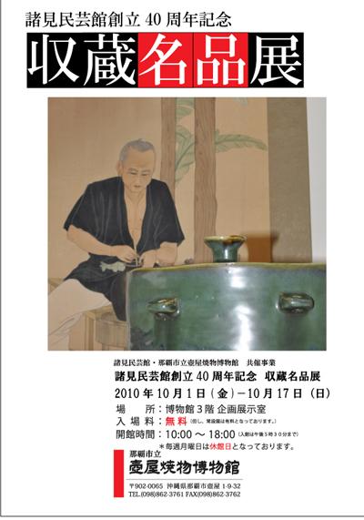 諸見民芸館創立40周年記念 収蔵名品展ポスター
