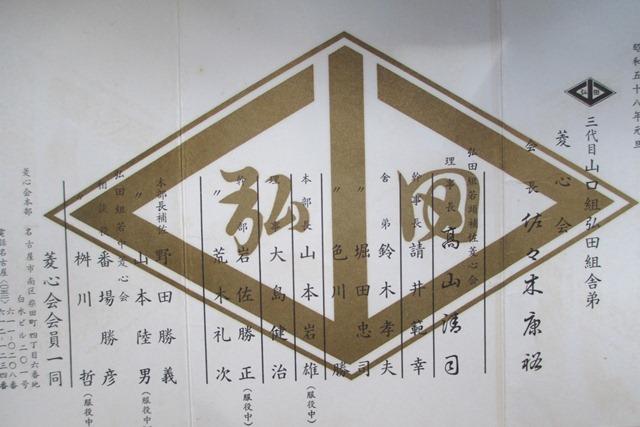 瀬戸一家 - JapaneseClass.jp