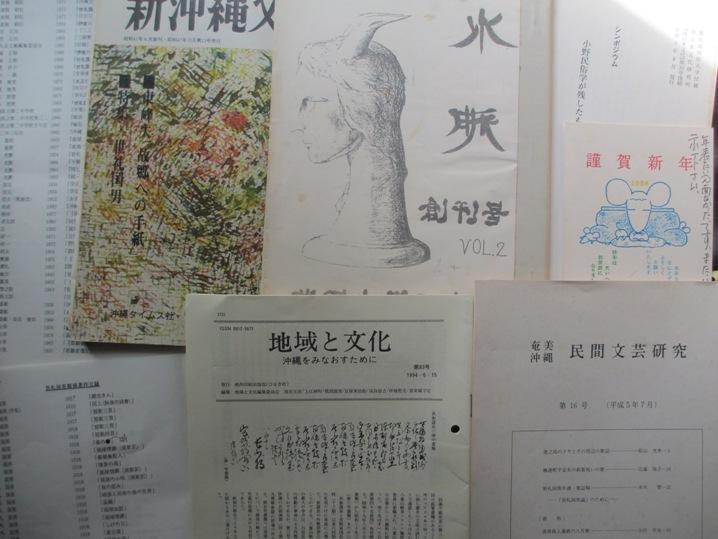 琉文21 » 関西/1982年5月 沖縄の...