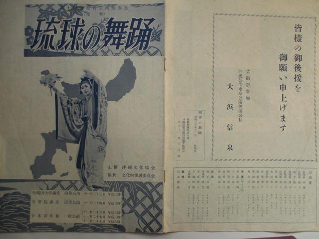沖縄放送協会