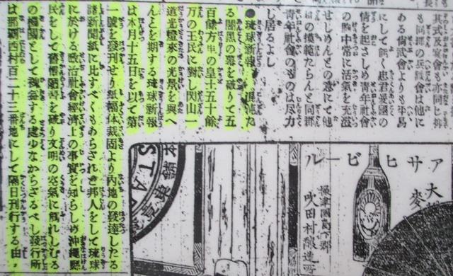 琉文21 » 1893年9月15日『琉球新報』創刊