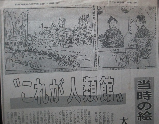 琉文21 » 辻/1903年3月ー「学術...