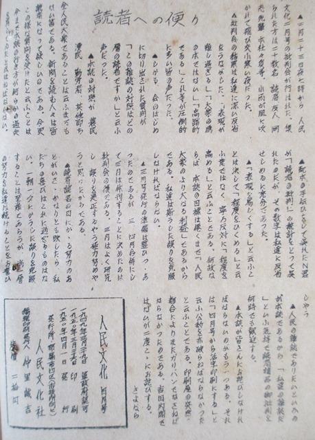 琉文21 » 金隥・屋部憲(1894年5...