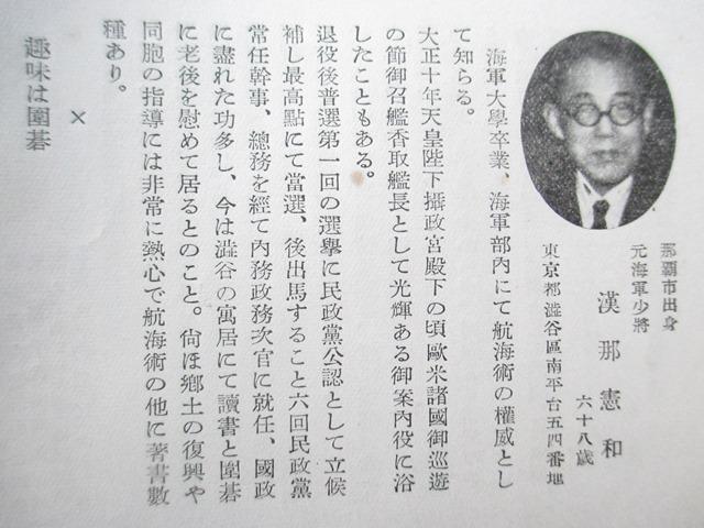 琉文21 » 雑誌『おきなわ』/漢...