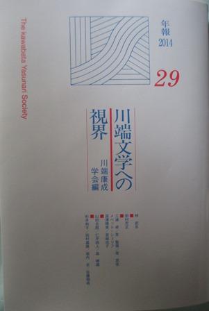 川端 康成 伊豆 旅館