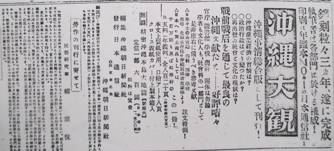 琉文21 » 佐久田繁と『月刊沖縄...