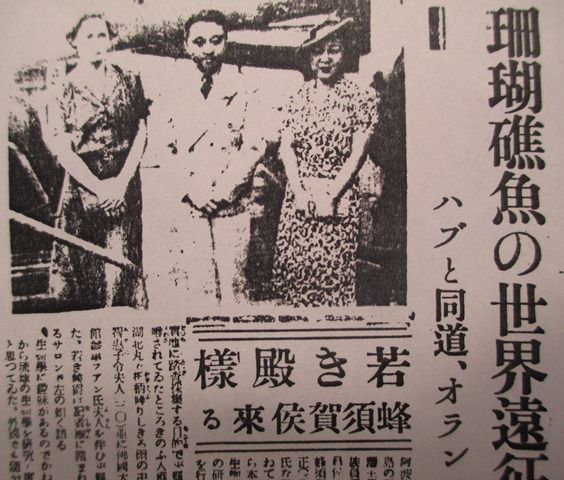 琉文21 » 1939年6月10日 蜂須賀...