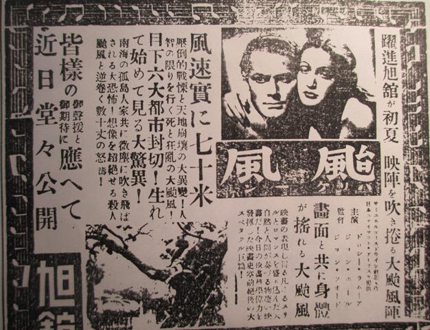 琉文21 » 1938年7月 那覇の平和...