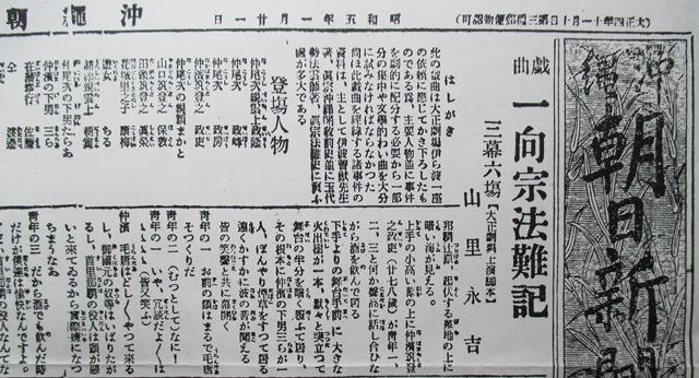 02/07: 山里永吉